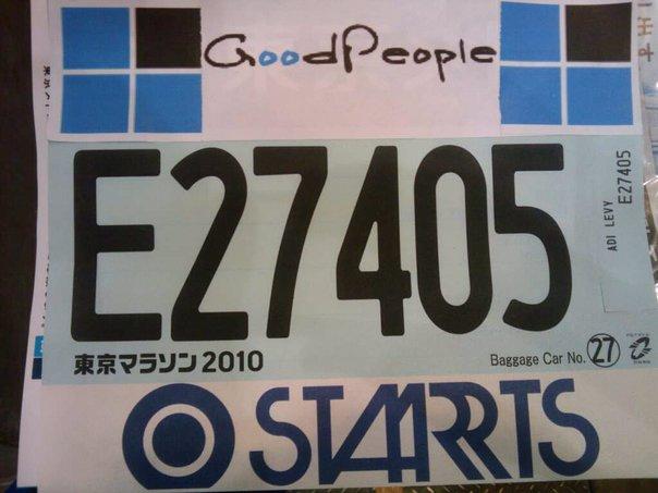 Adi's Bib for the 2010 Tokyo Marathon